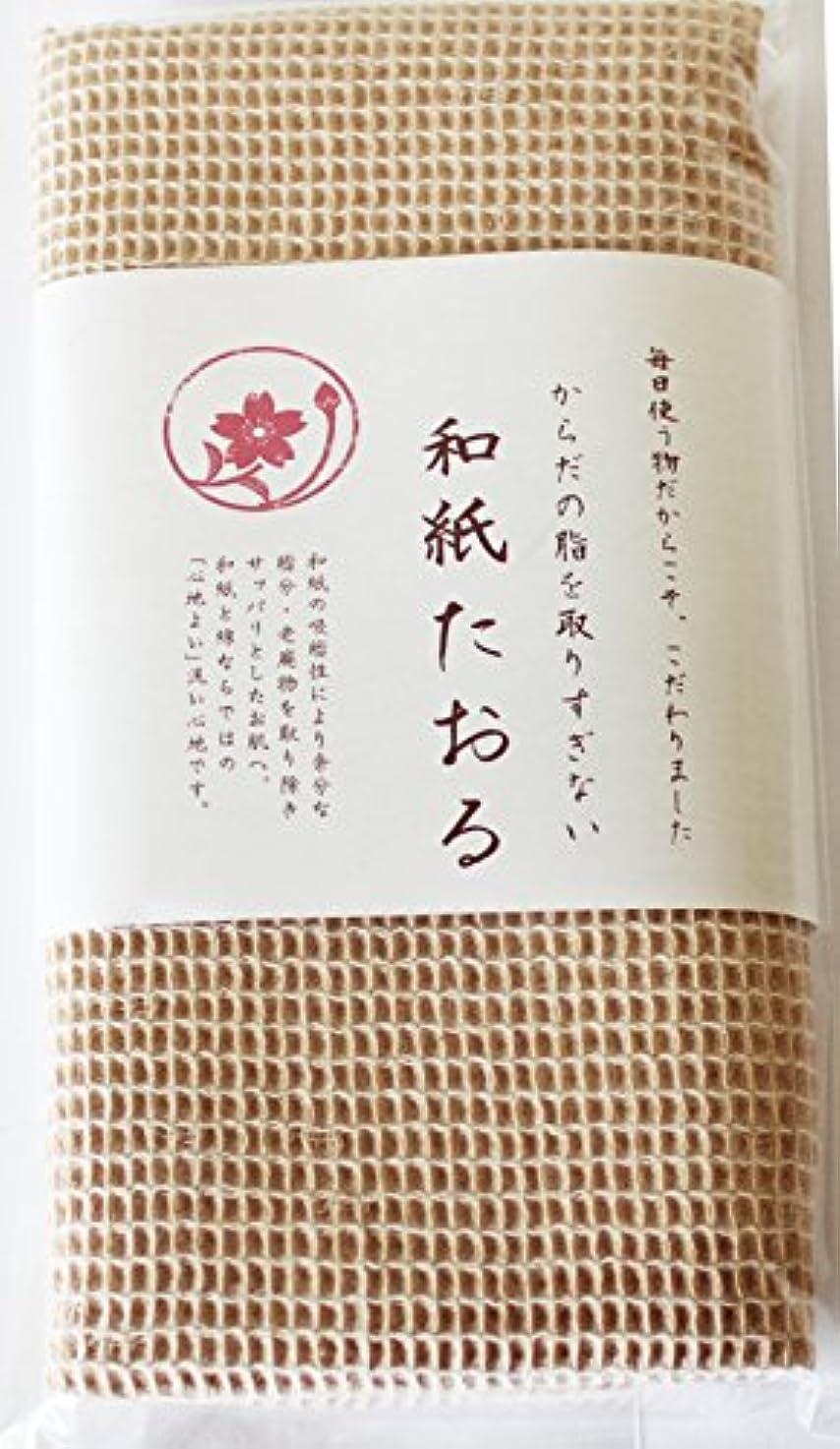 香水タイマー広告する和紙の布、ボディタオル、浴用タオル