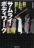 サムライ・ボディワーク 日本人が求める身体の作り方は日本人が一番知っていた! 画像