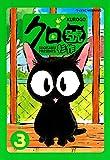 クロ號(3) (モーニングコミックス)