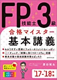 FP技能士3級 合格マイスター 基本講義 '17−'18年