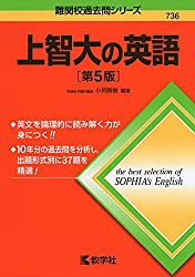 上智大の英語[第5版] (難関校過去問シリーズ)