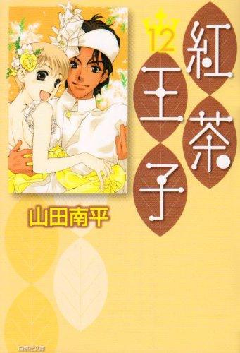 紅茶王子 第12巻 (白泉社文庫 や 4-20)の詳細を見る