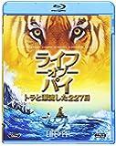ライフ・オブ・パイ/トラと漂流した227日 [Blu-ray]