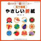 五十音順やさしい折紙―あさがおからワンピースまで (レッスンシリーズ)