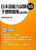 日本語能力試験N5 予想問題集[改訂版]