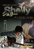 シェリー[DVD]