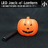電光ホーム 光るLEDジャックオーランタン 小 10.0×8.5cm 持ち手付 使い捨てタイプ