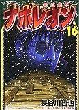 ナポレオン~覇道進撃~ 16 (16巻) (ヤングキングコミックス)