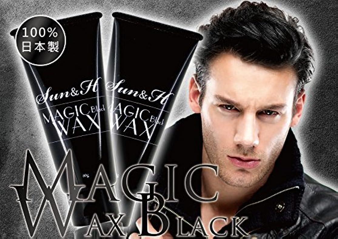 広告主の前で発生◎日本製◎マジックワックス(ブラック)ヘアーダメージケア成分配合 ベタつきしない
