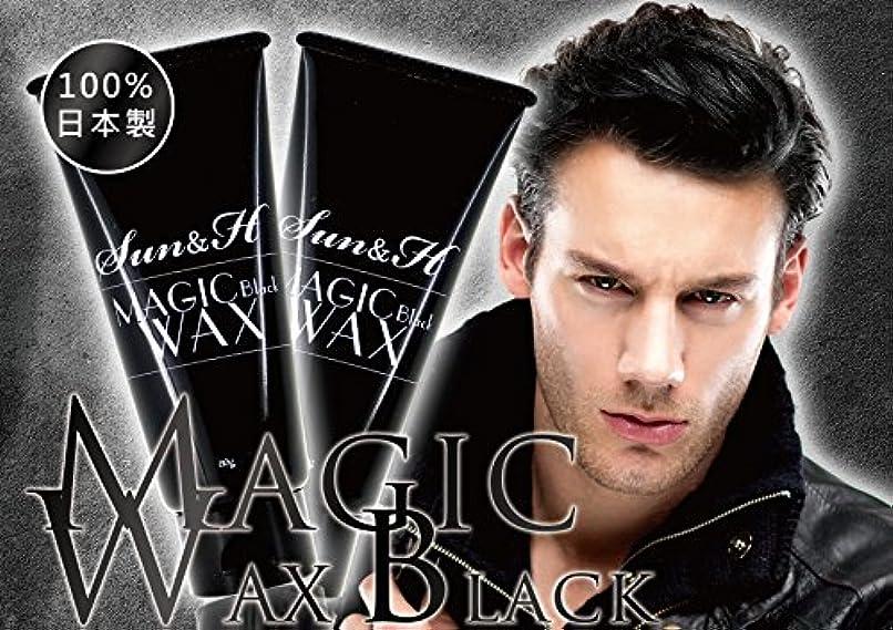 シーケンス哀れな贅沢◎日本製◎マジックワックス(ブラック)ヘアーダメージケア成分配合 ベタつきしない