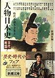 時代小説大全集〈3〉人物日本史 古代・戦国 (新潮文庫)