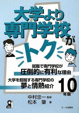 大学より専門学校がトク 2010年版 (YELL books)
