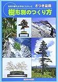 さつき盆栽樹形別のつくり方―自然の樹々を手本にたのしむ (別冊趣味の山野草)