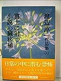 渡辺淳一作品集〈第2巻〉富士に射つ.小説心臓移植 (1980年)