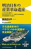 明治日本の産業革命遺産 (ワニブックスPLUS新書)