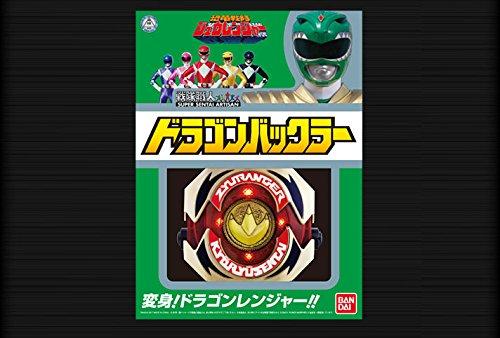 恐竜戦隊ジュウレンジャー ドラゴンバックラー 戦隊職人 ~SUPER SENTAI ARTISAN~
