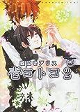 嘘泣きアリス / 壱 コトコ のシリーズ情報を見る