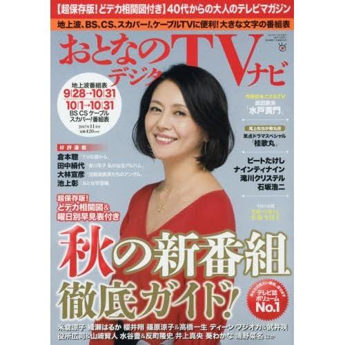 おとなのデジタルTVナビ 2017年 11 月号 [雑誌]