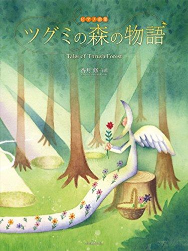 ピアノ曲集 香月 修:『ツグミの森の物語』