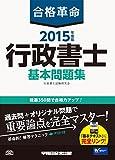 合格革命 行政書士 基本問題集 2015年度 (合格革命 行政書士シリーズ)