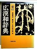 広漢和辞典〈索引〉 (1982年)