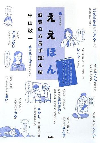 ええほん 滋賀の方言手控え帖 (淡海文庫)の詳細を見る