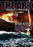 THE ARK 失われたノアの方舟 下 タイラー・ロックの冒険 (竹書房文庫)