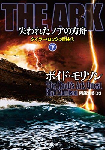 THE ARK 失われたノアの方舟 下 タイラー・ロックの冒険 (竹書房文庫)の詳細を見る