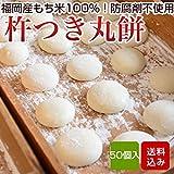 餅 50個入 丸餅 杵つき餅 無添加 防腐剤不使用 福岡県産