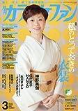 月刊カラオケファン 2018年 03 月号 [雑誌]