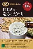 日本酒を造るこだわり きき酒師が教える日本酒100円ガイドブックシリーズ