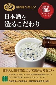 [日本酒サービス研究会・酒匠研究会連合会]の日本酒を造るこだわり きき酒師が教える日本酒100円ガイドブックシリーズ