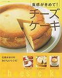 食感がきめて!チーズケーキ―石橋かおりのおいしいレシピ (サンリオチャイルドムック (第69号)) 画像
