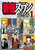 新宿スワン 超合本版(1) (ヤングマガジンコミックス)