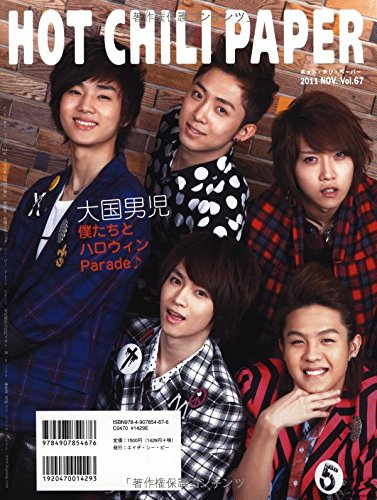 HOT CHILI PAPER Vol.67(DVD付)