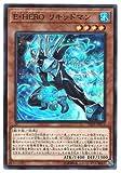 遊戯王 / E・HERO リキッドマン(スーパー)/ DP23-JP013 / DUELIST PACK -レジェンドデュエリスト編6-(DP23)