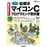 基板付きキット 絵解き マイコンCプログラミング教科書 (トラ技ジュニア教科書)