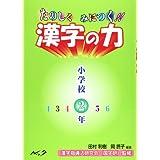 たのしくみにつく!!漢字の力 (小学校2年)