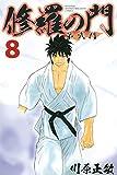 修羅の門 第弐門(8) (月刊少年マガジンコミックス)