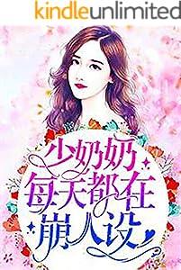少奶奶每天都在崩人設 (Traditional Chinese Edition)