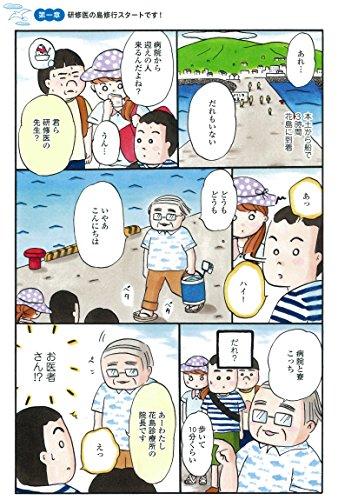 離島で研修医やってきました。 お医者さん修行中コミックエッセイ (メディアファクトリーのコミックエッセイ)