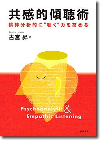 """共感的傾聴術:精神分析的に""""聴く"""