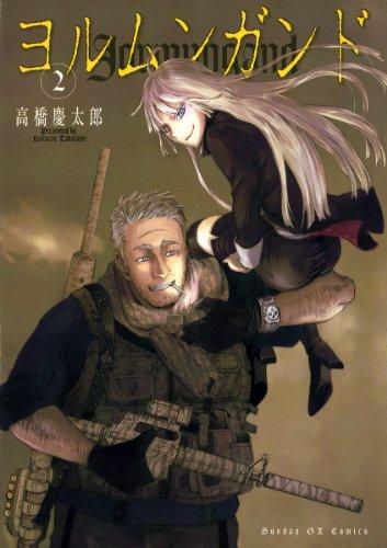 ヨルムンガンド(2) (サンデーGXコミックス)