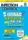 インフェクションコントロール 2018年6月号(第27巻6号) 特集:即決できないルール 隣の施設はどうしてる? 職業感染対策の異論! 反論! インフェ流オブジェクション! -ワクチン接種、予防内服、就労制限など…-
