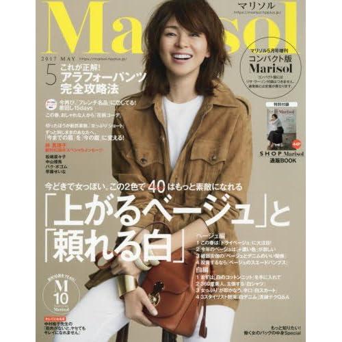 Marisol(マリソル) コンパクト版 2017年 05 月号 [雑誌]: Marisol(マリソル) 増刊