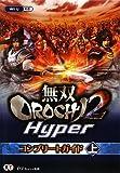 「無双OROCHI2 Hyper コンプリートガイド 上」の画像