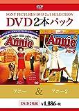 アニー/アニー2[DVD]