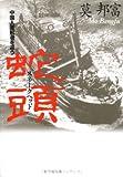 蛇頭(スネークヘッド)―中国人密航者を追う