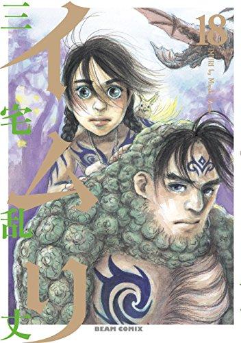 イムリ 18 (ビームコミックス)の詳細を見る