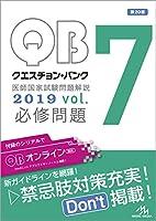クエスチョン・バンク 医師国家試験問題解説 2019 vol.7: 必修問題